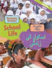 Dual Language Learners: Comparing Countries: School Life (English/Urdu) - Book