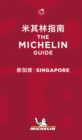 Singapore 2018 - The Michelin Guide : The Guide MICHELIN