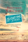 Cartes Postales from Greece - eBook