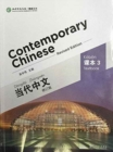 Contemporary Chinese vol.3 - Textbook - Book