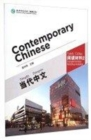 Contemporary Chinese vol.2 - Supplementary Reading Materials - Book