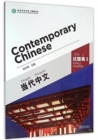 Contemporary Chinese vol.3 - Testing Materials - Book