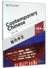 Contemporary Chinese vol.4 - Testing Materials - Book